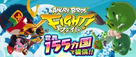 Rovio、Angry Birdsシリーズの新作パズルRPG「Angry Birds Fight!」を世界155カ国にてリリース