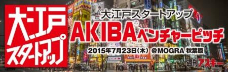 アキバ系ベンチャーがプレゼンバトルを行なう「大江戸スタートアップ AKIBAベンチャーピッチ」、7/23に開催決定
