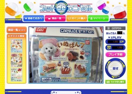 """バンダイとネッチ、オンライン""""ガシャポン""""サービス「ネットdeカプセル」を7月より提供開始"""
