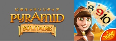 King、初のカードゲーム「ピラミッドソリティア」 の日本語版をリリース
