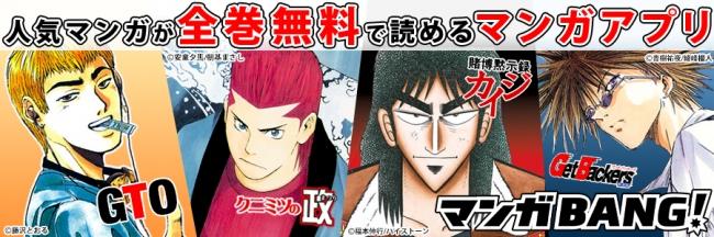 Amaziaのフリーミアム型コミックアプリ「マンガBANG!」、100万ダウンロードを突破
