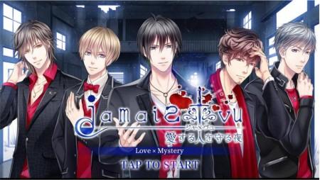 リッチクリパ、提供タイトル第一弾となるスマホ向け恋愛ゲーム「Jamais-Vu ジャメヴュ -愛する人を守る夜-」の事前登録受付を開始