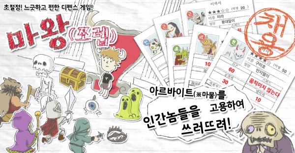 ジェーオーイー、スマホ向けタワーディフェンスゲーム「まおう(笑)」の韓国版をAndroid先行でリリース