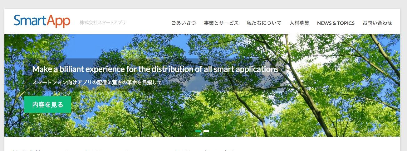 スマートアプリ、第三者割当増資を実施し3450万円を調達