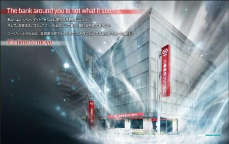 三菱東京UFJ銀行、スマホ向け位置ゲー「Ingress」とコラボし全国の店舗とATMをポータル化