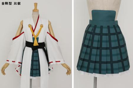 コスパ、「艦これ」の球磨型 北上改・大井改の制服と金剛型 比叡/霧島のスカートを発売決定