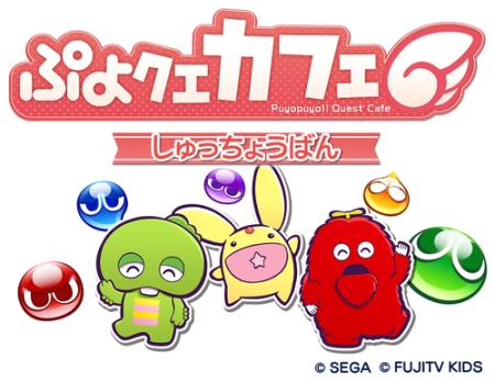 セガゲームス、6/29よりダイバーシティ東京にて「ぷよぷよ!!クエスト」とガチャピン・ムックのコラボカフェをオープン