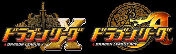 アソビズム、香港のGamania Digital Entertainment とライセンス契約し「ドラゴンリーグX」と「ドラゴンリーグA」を香港・台湾・マカオにて配信