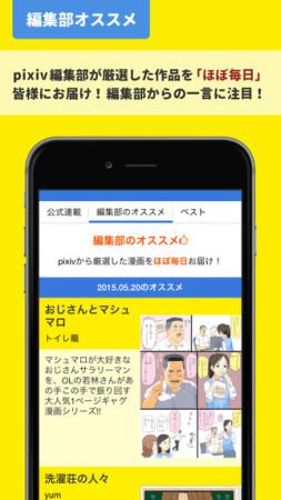 ピクシブ、pixiv上のマンガ作品閲覧に特化したアプリ「pixivマンガ」を配信開始