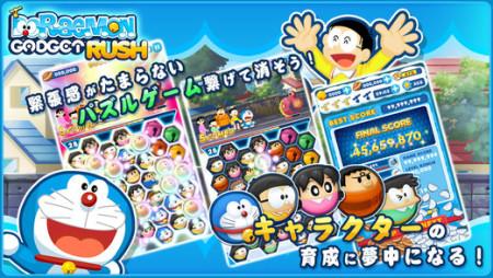ドラえもんの公式スマホゲーム「ドラえもん ガジェット ラッシュ」のAndroid版が中国本土に進出