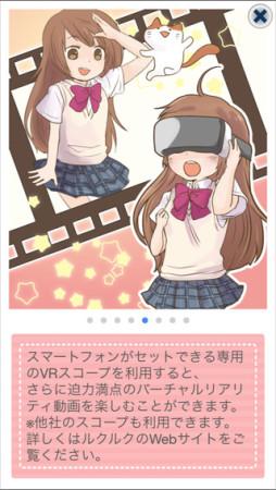 デジタルハリウッド、AR&VR動画プロモーションできるアプリ「ルクルク」をリリース