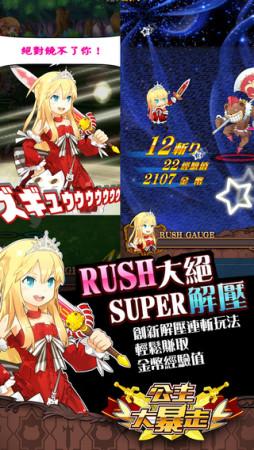 アンビション、スマホ向けフリックバトルRPG「プリンセスラッシュ」を台湾・香港・マカオでも提供開始