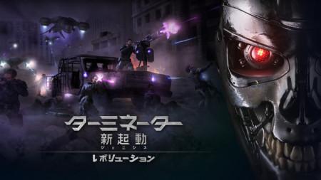 Glu Mobile、映画「ターミネーター:新起動/ジェニシス」のスマホゲーム「ターミネーター ジェニシス: レボリューション」をリリース