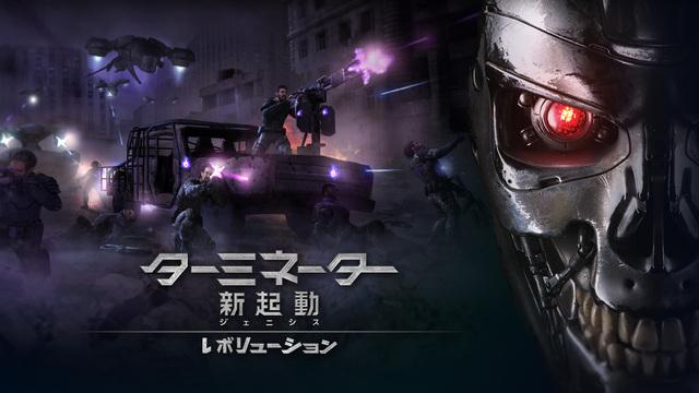 Glu Mobile、映画「ターミネーター:新起動/ジェニシス」のスマホゲーム「ーミネーター ジェニシス: レボリューション」をリリース