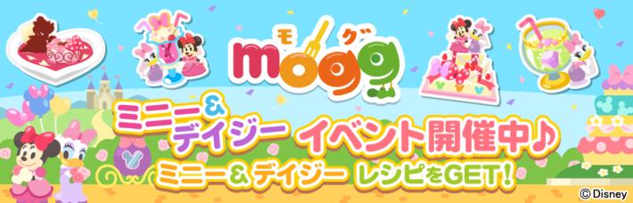サイバーエージェント、スマホ向けレシピゲーム「mogg」にてミニーマウスとデイジーダックをテーマにした企画を実施