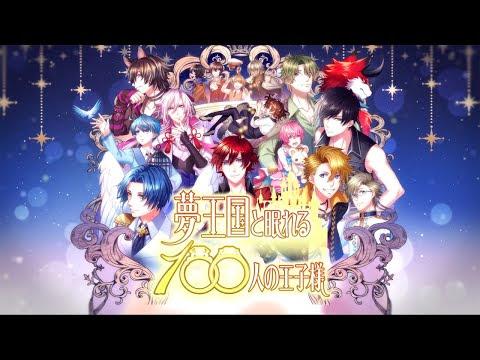 ジークレスト、女性向けパズルRPG「夢王国と眠れる100人の王子様」を中国でも配信決定