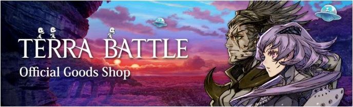 デアゴスティーニとミストウォーカー、マホ向けRPG「TERRA BATTLE」のオフィシャルグッズを販売開始