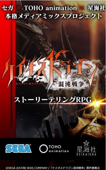 セガゲームス、ストーリーテリングRPG「ケイオスドラゴン 混沌戦争」のAndroid版をリリース