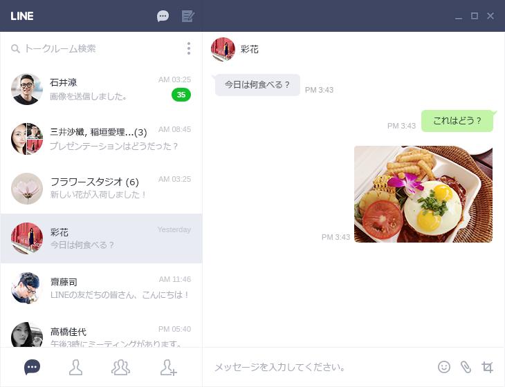 LINE、Google Chrome向けWebアプリ版を公開