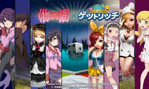 LINE、スマホ向けボードゲーム「LINE ゲットリッチ」にてアニメ「〈物語〉」シリーズとコラボ