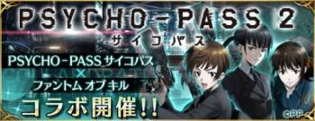 Fuji&gumi Gamesのスマホ向けRPG「ファントム オブ キル」、アニメ「PSYCHO-PASS サイコパス」とコラボ