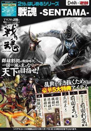 DeNA、スマホ向け戦国シミュレーションRPG「戦魂 -SENTAMA-」の「2分ではじめるシリーズ」を発売