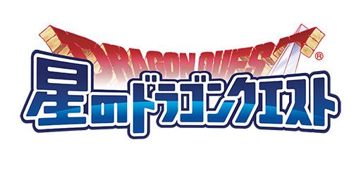 スクエニ、ドラクエシリーズのスマホ向け完全新作「星のドラゴンクエスト」を年内に配信