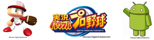 スマホ向け野球シミュレーションゲーム「実況パワフルプロ野球」にGoogleのドロイド君が登場