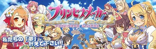 エムゲームジャパン、「プリンセスメーカー」のスマホ版を今夏にリリース決定 事前登録受付中