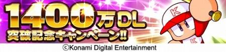 KONAMIのスマホ向け野球シミュレーションゲーム「実況パワフルプロ野球」、1400万ダウンロードを突破