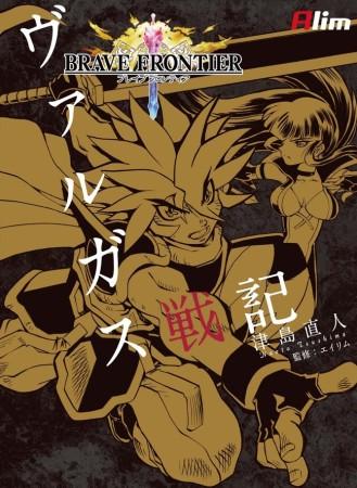 エイリム、スマホ向けRPG「ブレイブフロンティア」のコミカライズ単行本を8/4に発売