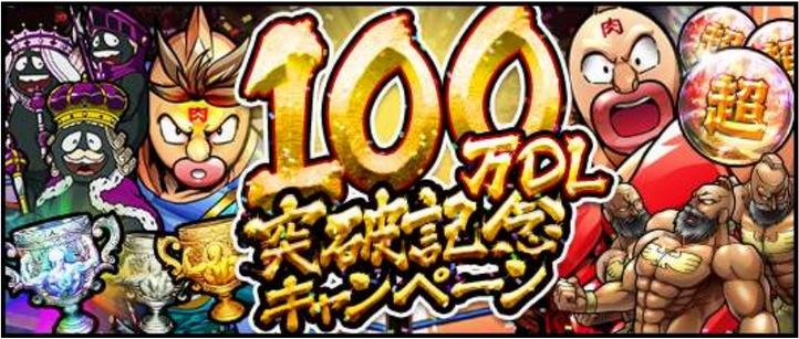 「キン肉マン」のスマホ向けゲーム「キン肉マン マッスルショット」、100万ダウンロードを突破