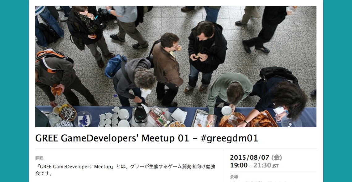 グリー、ゲーム開発者向け勉強会「GREE GameDevelopers' Meetup」を開催