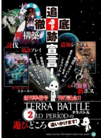 デアゴスティーニとミストウォーカー、マホ向けRPG「TERRA BATTLE」の雑誌「隔週刊TERRA BATTLE 創刊準備号0号」を8/25に発売