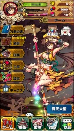 Aiming、スマホ向け新作RPG「ひめがみ絵巻」のAndroid版をリリース