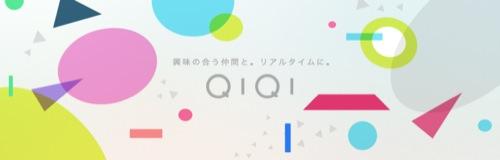 Sanrenp、動画視聴を楽しむリアルタイムコミュニケーションSNS「QIQI」をリリース