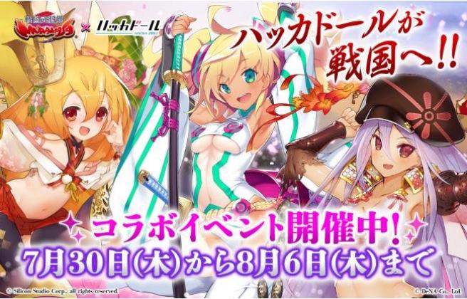 DeNAのニュースキュレーションメディア「ハッカドール」、シリコンスタジオの美少女カードゲーム「戦国武将姫-MURAMASA-」とコラボ