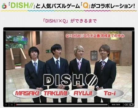 リイカ、スマホ向けパズルゲーム「Q」にてダンスロックバンド「DISH//」とコラボ