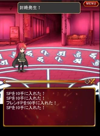 Arc、Mobageにて人気ラノベ「灼眼のシャナ」のソーシャルゲーム「灼眼のシャナ~封絶バトル」を提供開始