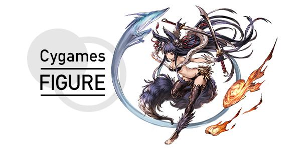 Cygames、ゲームキャラのフィギュア情報を公開する専用ページ「Cygames FIGURE」を開設
