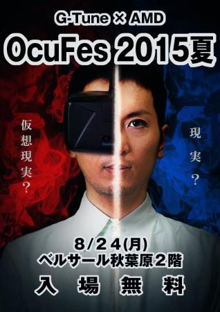 8/24、東京・秋葉原にてVRコンテンツが体験できる「Oculus Festival 2015夏」開催