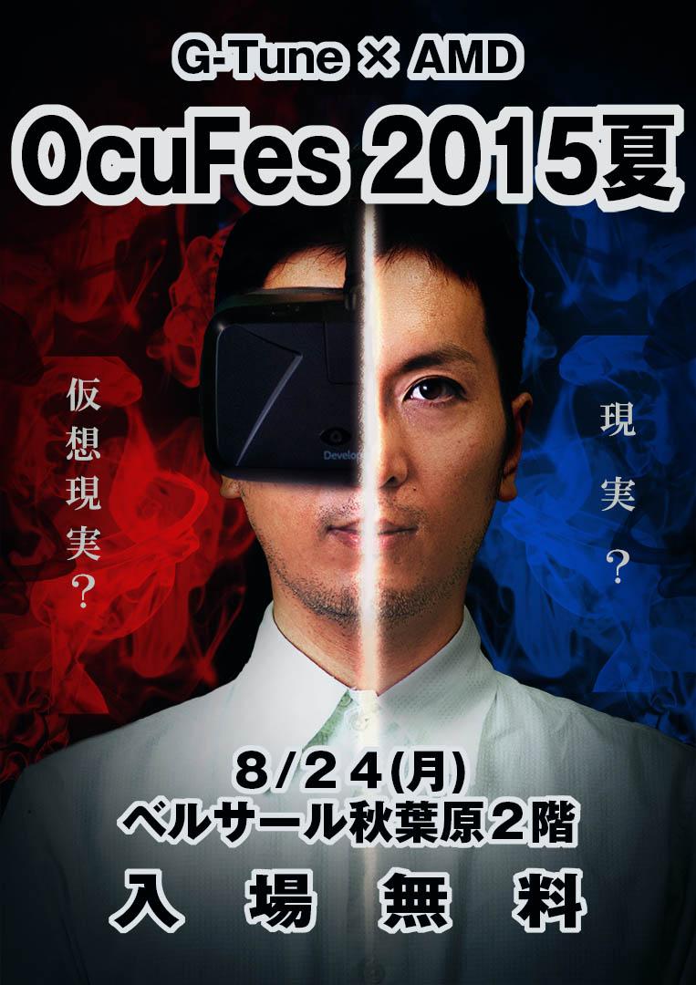 8/24、東京・秋葉原にてOculus Rift向けVRコンテンツが体験できる「Oculus Festival 2015夏」開催