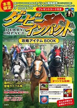 エイチームのスマホ向け本格競走馬育成ゲーム「ダービーインパクト」の攻略本「ダービーインパクト 攻略アイテムBOOK」を8/19に発売