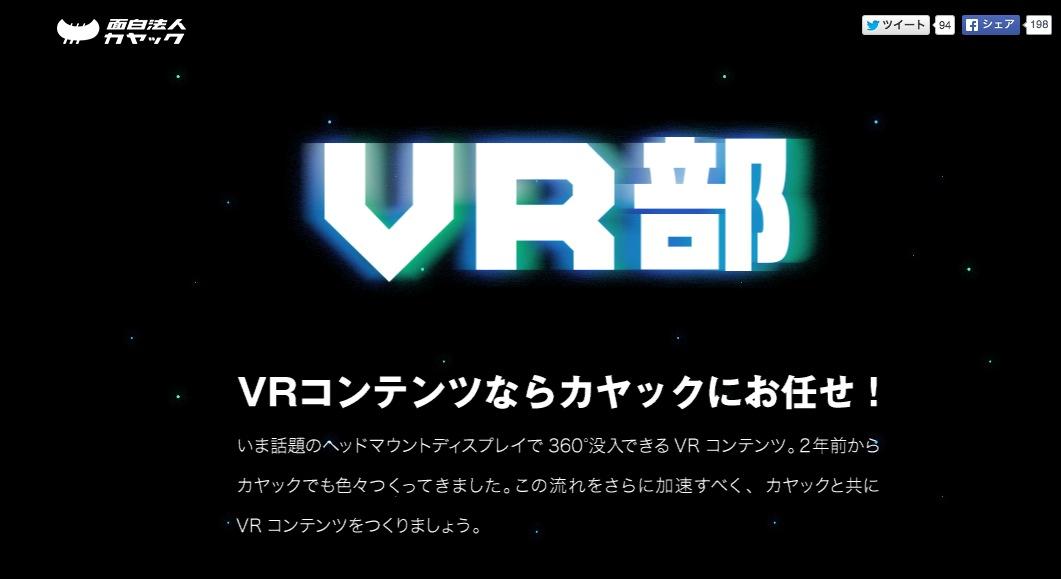 カヤック、VRコンテンツ制作をアピールするVRゴーグル対応サイト「VR部」を公開