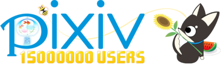 イラストSNS「pixiv」、1500万ユーザーを突破