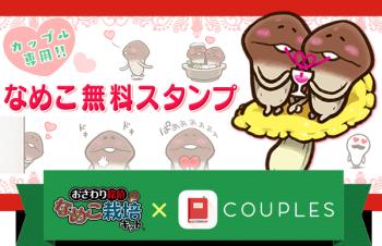 限定デザインもあり! カップル専用アプリ「Couples」、なめこの無料スタンプを配信