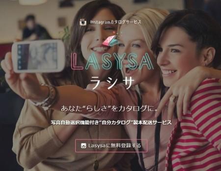 FuAU、スマホ向け写真共有アプリ「Instagram」の画像を使った製本配送サービス「LASYSA」を提供開始