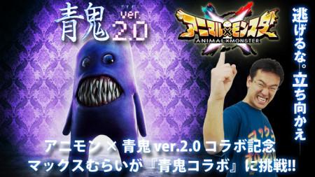 フィールズ、スマホ向け跳弾バトルRPG「アニマル×モンスター」にて映画「青鬼 ver.2.0」とコラボ