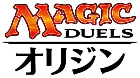 米Wizards of the Coast、戦略カードゲーム「マジック:ザ・ギャザリング」のiOSアプリ版「マジック・デュエルズ・オリジン」をリリース