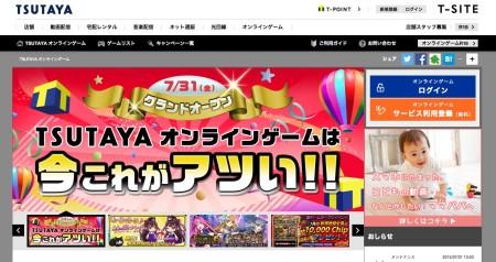 T-MEDIAホールディングス、PC&スマホ向けゲームプラットフォーム「TSUTAYA オンラインゲーム」の正式サービスを開始